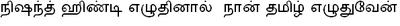 Tamil_2
